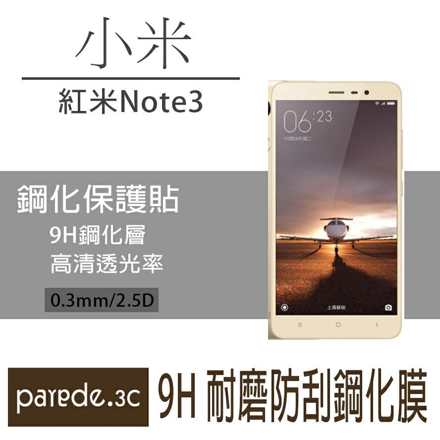 小米 紅米note3 9H鋼化玻璃膜 螢幕保護貼 貼膜 手機螢幕貼 保護貼【Parade.3C派瑞德】