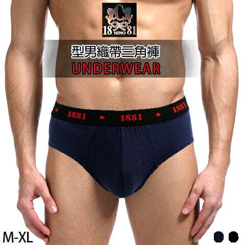 【esoxshop】型男織帶三角褲 貼身 舒適柔軟 NINO1881