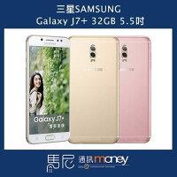 Samsung 三星到(贈保護貼+側掀皮套)SAMSUNG Galaxy J7+ / J7 Plus / 32G / 5.5吋螢幕【馬尼行動通訊】