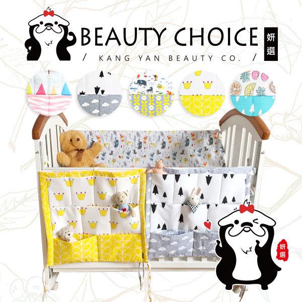 【姍伶】嬰兒床多功能收納掛袋 多層收納袋 尿布奶瓶儲物袋床掛
