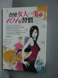 【書寶二手書T1/保健_MNJ】改變女人一生的101個習慣_梁勝潔