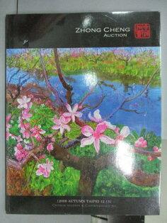 【書寶二手書T1/收藏_QFY】ZhongCheng_ChineseModern&…Art_20091213_未拆