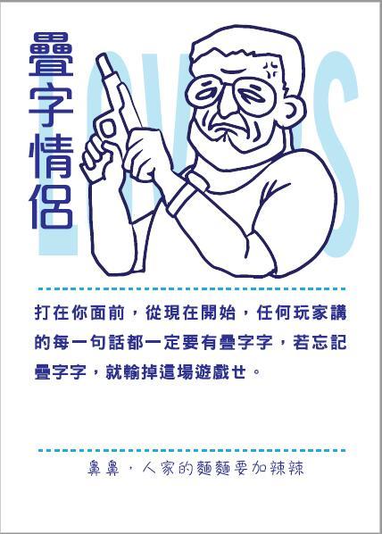 【免費送牌套】還試好遊戲 火熱現貨 送2個擴充+ 菜喳 promo卡 2張 繁體中文 正版桌遊 含稅附發票 實體店面