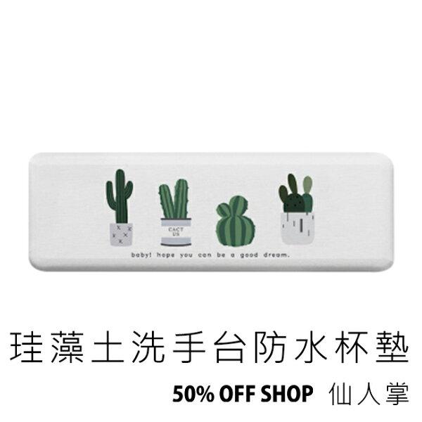 50%OFFSHOP珪藻土洗手台防水杯墊電動牙刷刮鬍刀肥皂吸水墊(仙人掌)【AT036382DN】
