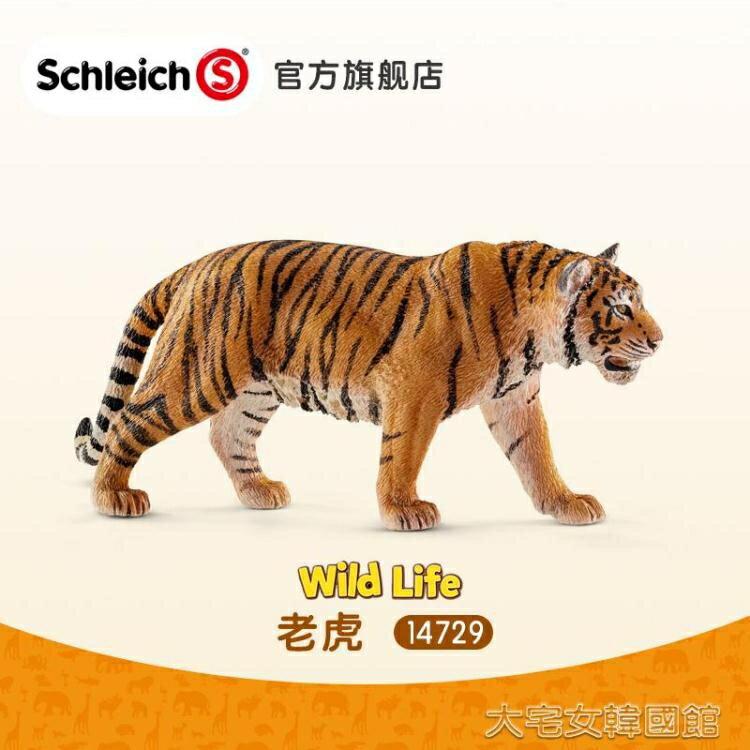 【快速出貨】仿真擺件老虎14729野生動物玩偶模型兒童仿真塑膠玩具小擺件 創時代 新年春節 送禮