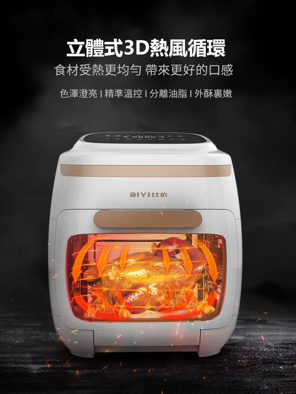 比依110V臺灣空氣烤箱全自動大容量空氣炸鍋新品特價智慧空氣炸機