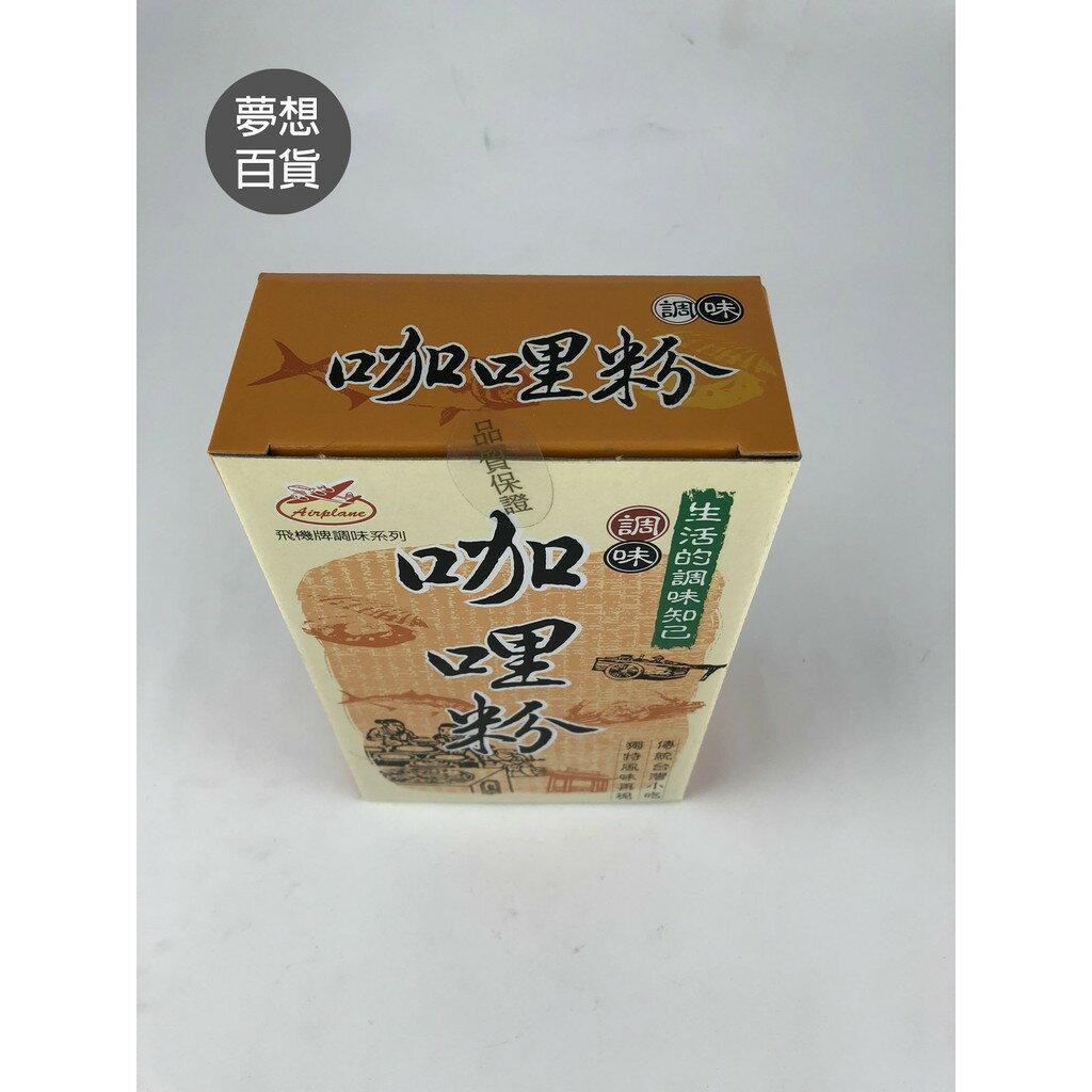 飛機-咖哩粉600G 香辛料 經典調味料 品質至上 特價優惠 風味絕佳 餐飲必備 主婦最愛(伊凡卡百貨)