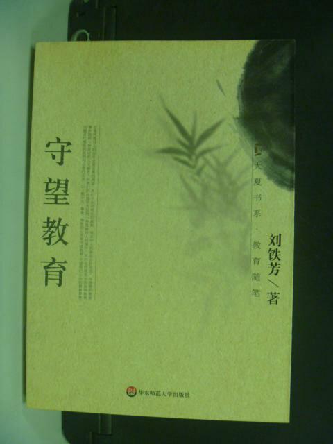 【書寶二手書T3/大學教育_HKD】守望教育_簡體版_劉鐵芳著.