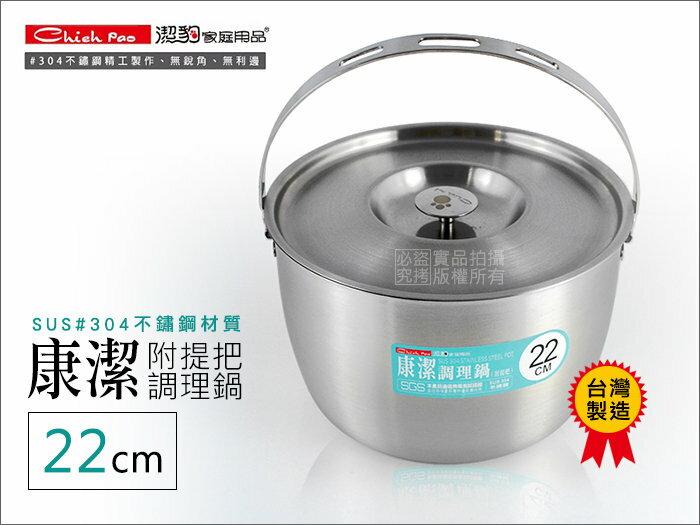 快樂屋? 台灣製 潔豹/康潔系列 特厚#304附提把不鏽鋼調理鍋 22cm 含鍋蓋