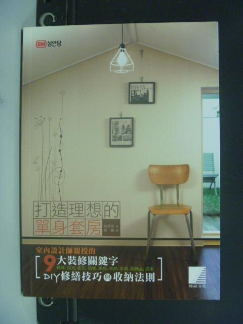 【書寶二手書T5/設計_OHP】打造理想的單身套房_黃璇, 俞美英