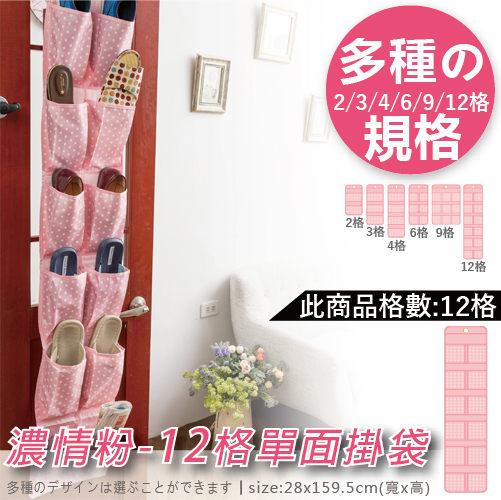 【尚時時尚】粉紅單面掛袋【粉紅12格】 多層掛袋 置物袋 小物收納 儲物袋 門後掛袋