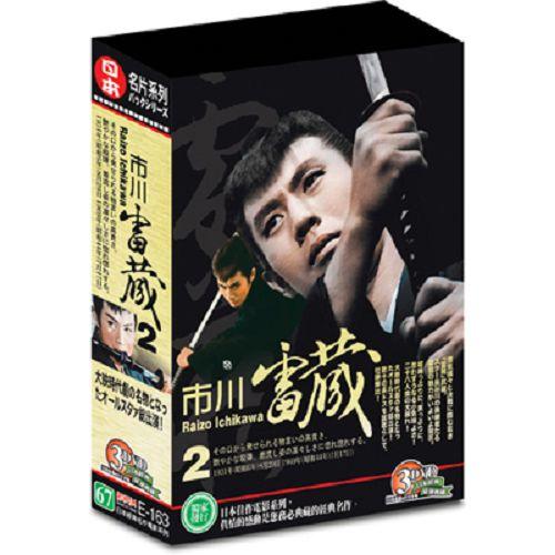 市川雷藏第二套(次郎長富士續次郎長富士兩個武藏)DVD(3片裝)