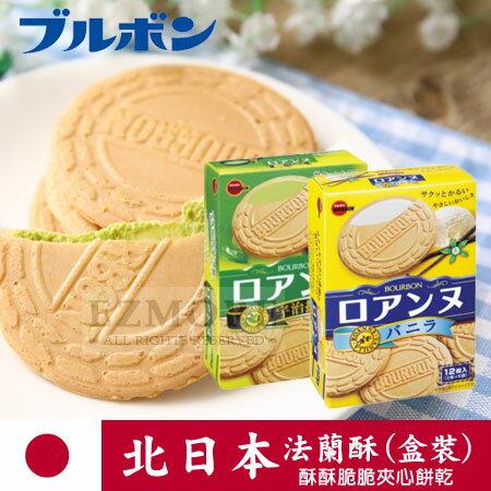 日本 BOURBON 北日本 法蘭酥 (12枚入) 盒裝餅乾系列 經典熱銷 威化餅【N101350】