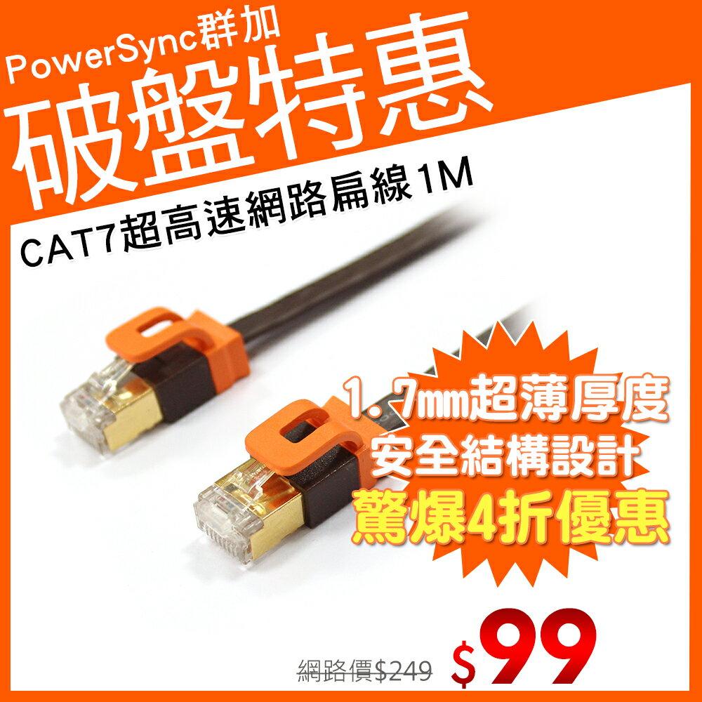 群加 Powersync CAT 7 10Gbps 好拔插設計 超高速網路線 RJ45 LAN Cable【超薄扁平線】咖啡色 / 1M (CAT701FLBR)