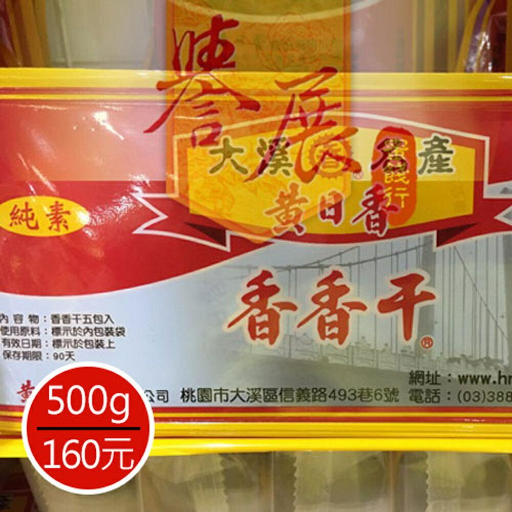 【譽展蜜餞】黃日香香香干 500g/160元