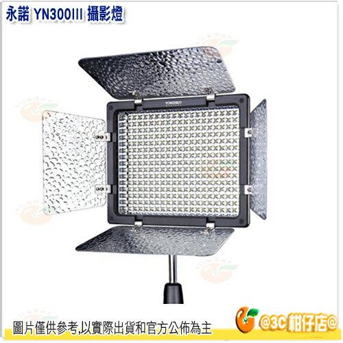 永諾 YONGNUO YN 300 III 全白燈 LED持續燈 可調色溫 YN-300 3代 補光燈 外拍燈 新聞燈補光燈