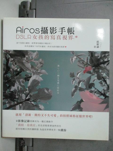 ~書寶 書T9/收藏_HET~Airos攝影手帳:DSLR女孩的寫真視界_邱郁涵