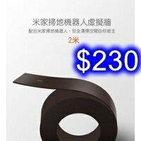 小米Xiaomi,小米掃地機器人推薦到【原廠配件】米家掃地機器人原廠配件 小米自動吸塵器 虛擬牆(2米)