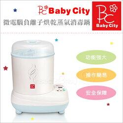 ✿蟲寶寶✿【娃娃城Babycity】新手媽媽要入手!大容量 微電腦負離子 烘乾蒸氣消毒鍋 台灣製造