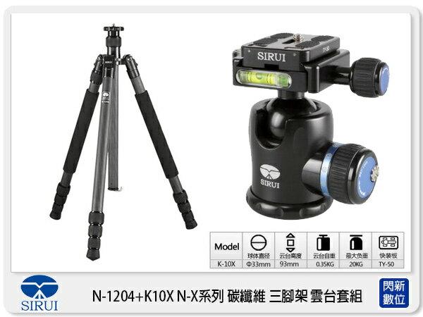 【分期0利率,免運費】Sirui 思銳 N-1204X+K10 碳纖維 三腳架 可反折 可單腳(N1204,含雲台,公司貨)