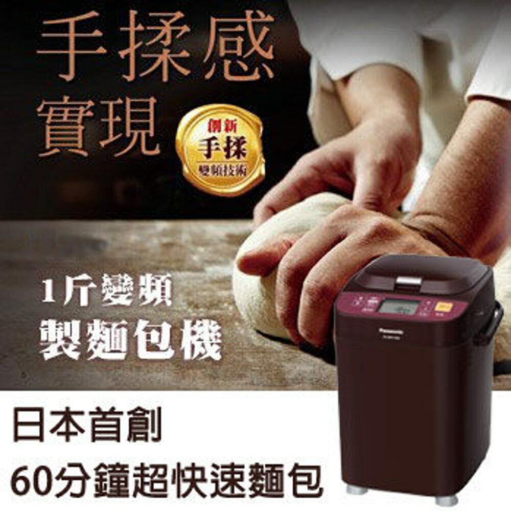 國際牌 Panasonic SD-BMT1000T 全自動製麵包機 創新手揉變頻技術 1斤 多種麵包程設 公司貨