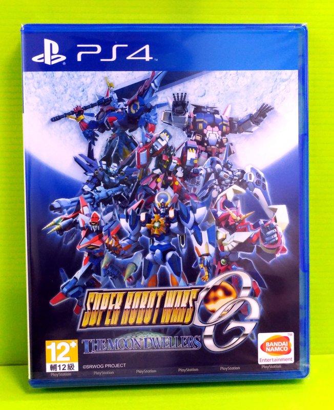 [刷卡價] PS4 超級機器人大戰 OG The Moon Dwellers中文版