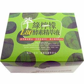 L80 萃綠檸檬酵素精萃液 20mlx12瓶