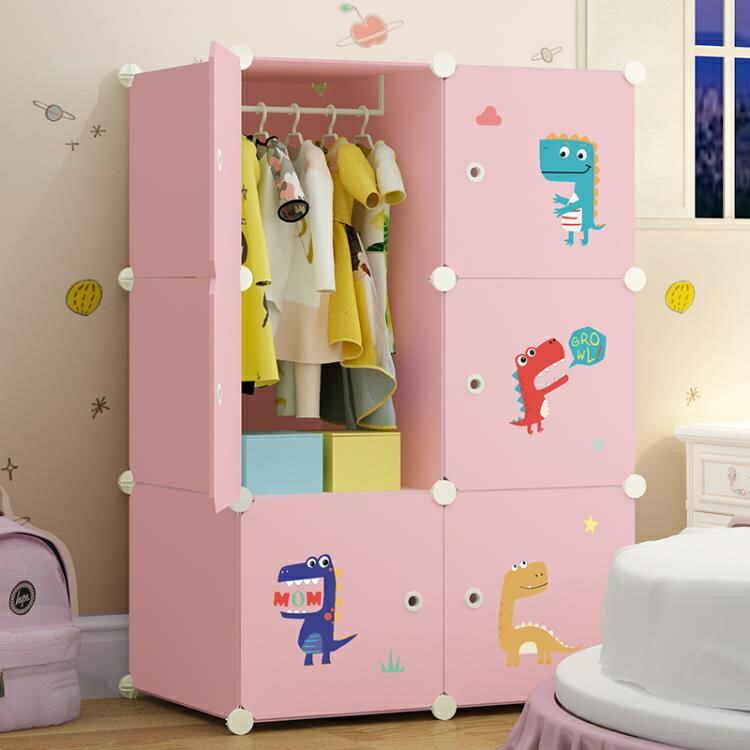 樂天優選-兒童衣櫃卡通經濟型簡約現代小女孩收納櫃子簡易組合寶寶家用衣櫥 NMS