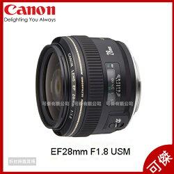 佳能 Canon EF 28mm F1.8 USM 廣角定焦鏡頭 廣角鏡頭 定焦鏡頭 大光圈 廣角 標準 鏡頭 總代理台灣佳能公司貨 保固一年 可傑