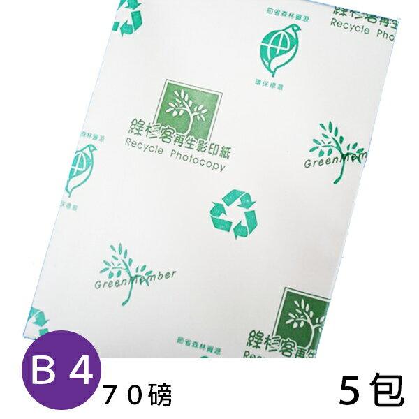 B4再生影印紙 70磅 綠杉客影印紙/一箱5包入{促225} 環保影印紙 再生紙