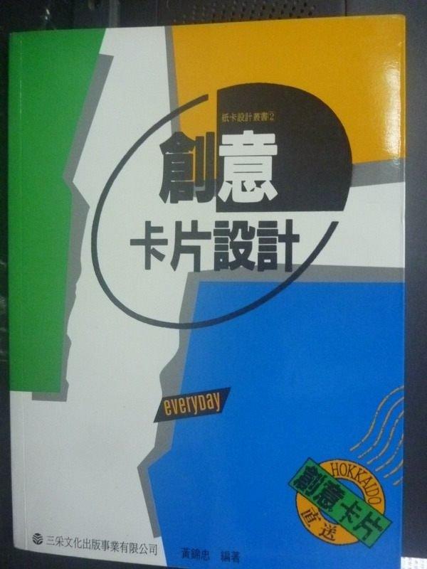【書寶二手書T7/廣告_YBG】創意卡片設計_原價400_黃錦忠