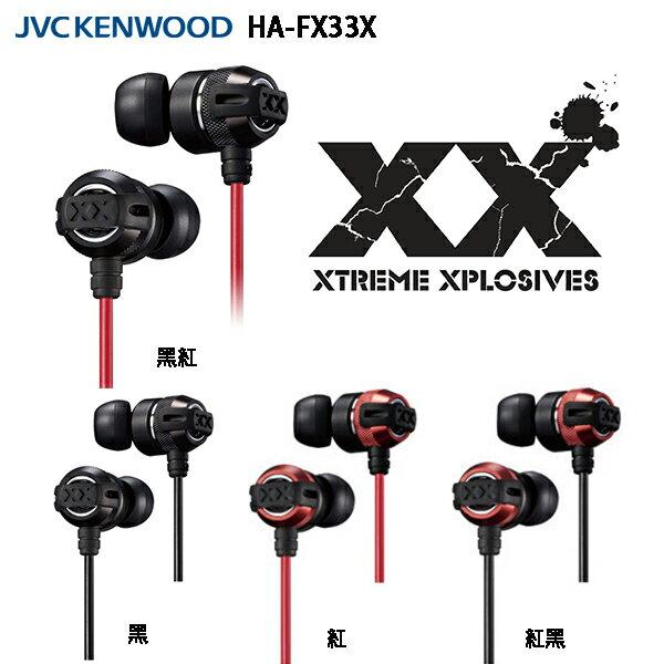 <br/><br/>  JVC HA-FX33X 重低音加強版 XX系列 耳道式耳機<br/><br/>