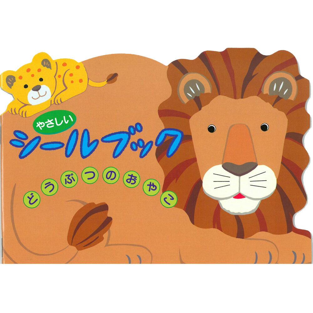 **現貨可超取**日本【Liebam】重複貼紙畫冊(花邊版)-大家友好的動物