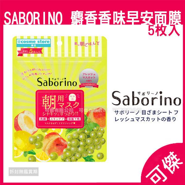 早安面膜SABORINO 日本 BCL 麝香葡萄香味 黃色袋裝 面膜 5枚入 快速完成臉部呵護 限量新上市