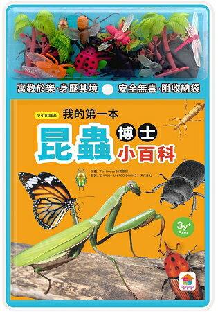 我的第一本昆蟲博士小百科NEW