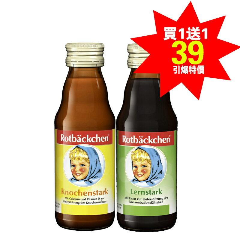 買一送一 德國紅頰天使機能性富鈣營養補充元 125ml/瓶送機能性孩童營養補充元(成長配方)125ML/瓶