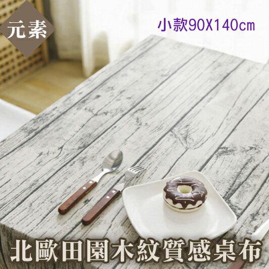 限時免運 北歐元素 木紋質感桌布 仿木紋桌巾 蓋布 背景布 裝飾居家(小款)