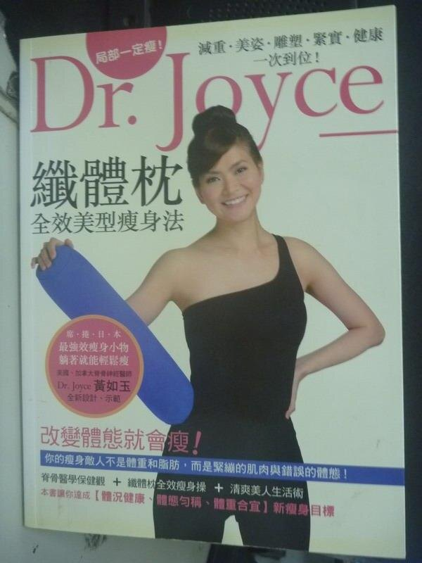 ~書寶 書T5/美容_WFK~Dr. Joyce纖體枕全效美型瘦身法:減重、美姿、雕塑_黃