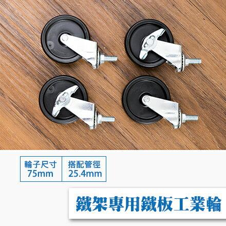 【尚時時尚】鐵架配件 75mm工業輪/二活二煞輪組/移動輪