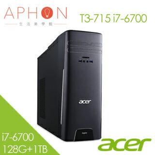 【Aphon生活美學館】ACER T3-715 i7-6700 桌上型電腦(i7-6700 /8G/1TB+128G/GTX1050 2G/Win10)-送AVIN 智慧感測多色溫檯燈