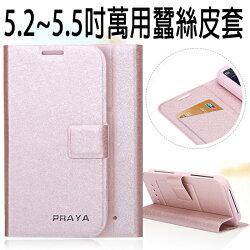 【5.2~5.5吋】MOBIA LINGWIN U1/X6/X8/X8 Plus 共用萬用蠶絲紋皮套/側翻保護套/側開皮套/軟殼/支架斜立展示