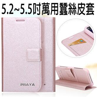【5.2~5.5吋】FET Smart 505/GPLUS GN810/Sharp SH530U共用萬用蠶絲紋皮套/側翻保護套/側開皮套/軟殼/支架斜立展示