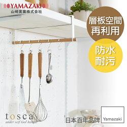 日本【YAMAZAKI】tosca多用途層板掛勾(縱型)★置物架/多功能掛鉤/廚房收納/餐具收納