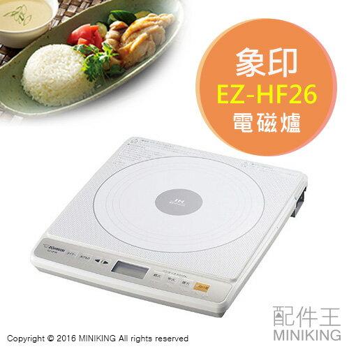 【配件王】日本代購 ZOJIRUSHI 象印 EZ-HF26 電磁爐 9段火力 微調油溫 薄型機身 防空燒 磁吸接頭