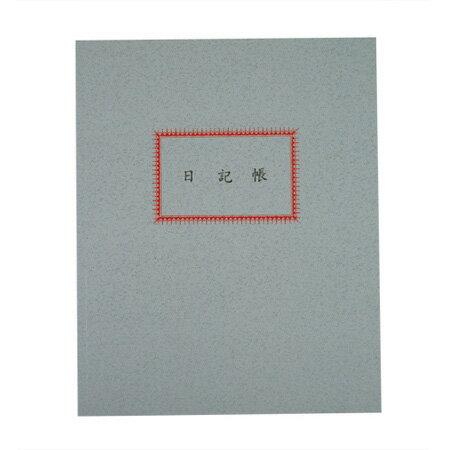 22K灰皮帳簿/日記/ 170×212mm/100頁平裝帳簿