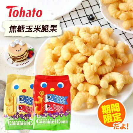 日本 Tohato東鳩 焦糖玉米脆果 焦糖 脆果 玉米脆果 布丁 期間限定 餅乾【N600127】