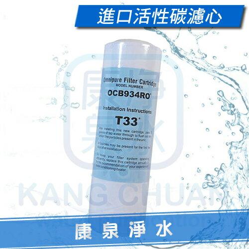 【康泉淨水】美國進口 10英吋 顆粒活性碳濾心 OCB934