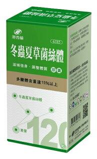 2入優惠組~港香蘭冬蟲夏草菌絲體膠囊120粒