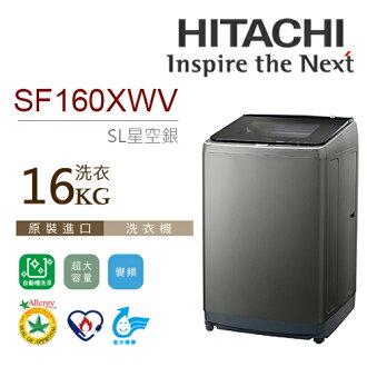 HITACHI 日立 16公斤 洗衣機 SF160XWV ‵首創3D自動全槽洗淨