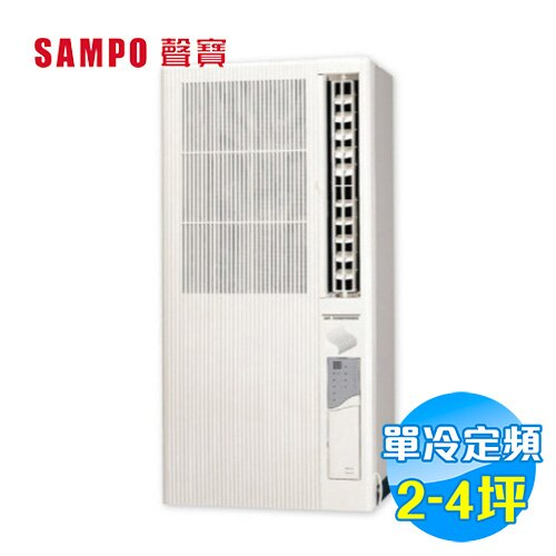 聲寶 SAMPO 直立式單冷窗型冷氣 AT-PA122